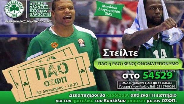 Ο Ερασιτέχνης σας στέλνει στο ντέρμπι!   panathinaikos24.gr