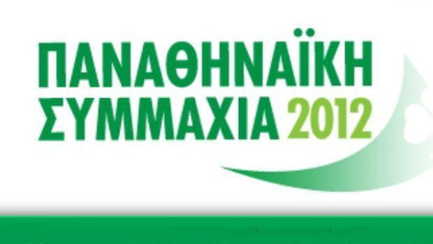 Γ.Σ. στην Παναθηναϊκή Συμμαχία | panathinaikos24.gr