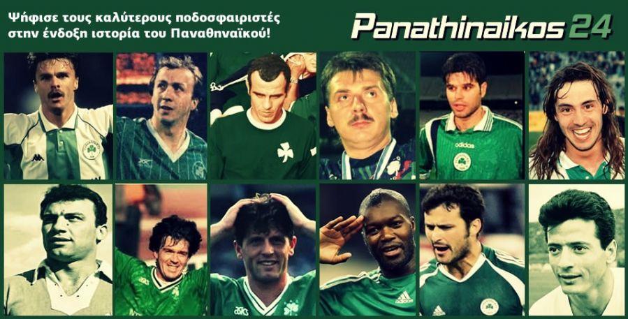 Φτιάξτε την καλύτερη ομάδα του Παναθηναϊκού | Panathinaikos24.gr