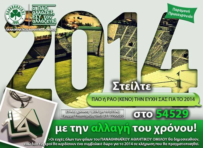 O ΠΑΟ αλλάζει. Εσύ τον αλλάζεις | Panathinaikos24.gr