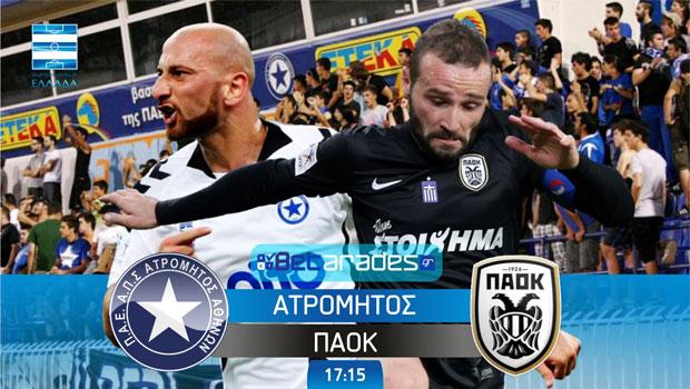 Ευκαιρίες απο τη Superleague   Panathinaikos24.gr