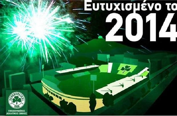 Οι Παναθηναϊκές ευχές | Panathinaikos24.gr