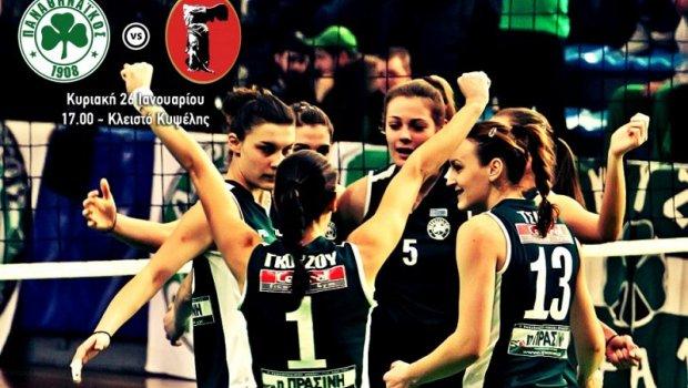 Πάνε… καρφωτά τα «φίνα κορίτσια» | Panathinaikos24.gr