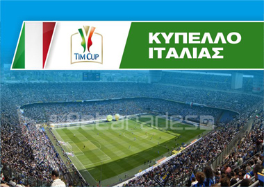 Στοίχημα σε γκολ σε Ιταλία και Γαλλία | Panathinaikos24.gr