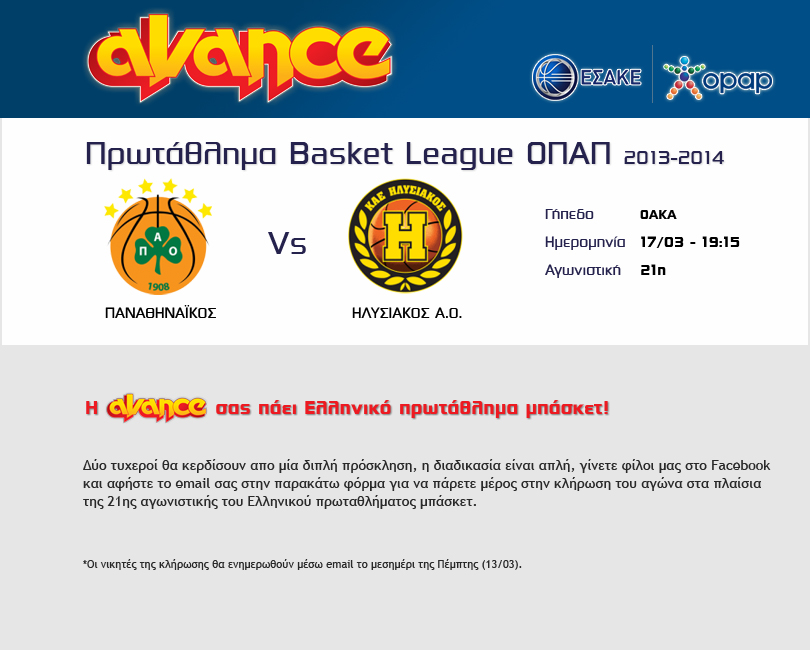 Η Avance σας πάει Ελληνικό πρωτάθλημα μπάσκετ | Panathinaikos24.gr