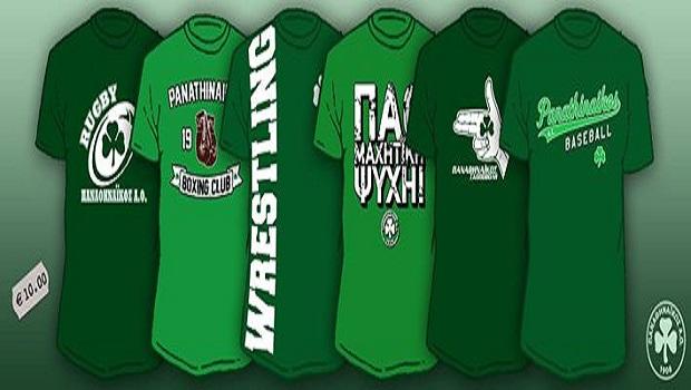 Τα μπλουζάκια του Ερασιτέχνη | Panathinaikos24.gr
