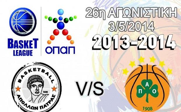 Τα εισιτήρια του Απόλλωνα κόντρα στον Παναθηναϊκό | panathinaikos24.gr