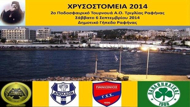 Στο τουρνουά «Χρυσοστόμεια 2014» οι Νέοι   panathinaikos24.gr