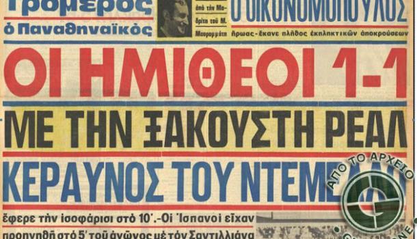 Οι «ημίθεοι», ο Ντεμέλο και το σερί με τη Ρεάλ Μαδρίτης | Panathinaikos24.gr