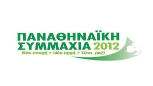 Παναθηναϊκή Συμμαχία: «Σε ποιον αναλογεί η υποχρέωση προς Βέμερ;» | Panathinaikos24.gr