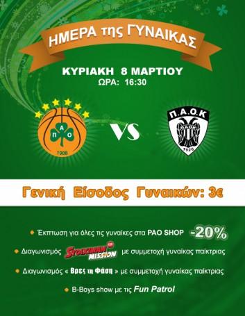 Women in… green | Panathinaikos24.gr