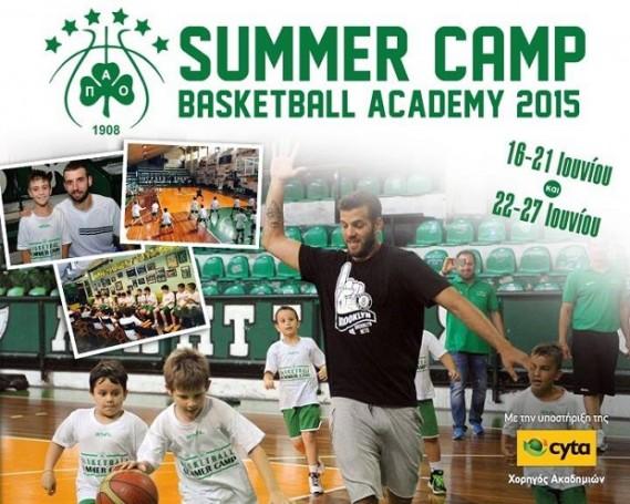 Εξαντλούνται οι θέσεις για το Summer Camp 2015   panathinaikos24.gr