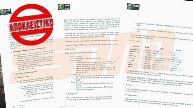 Σχέδιο FIBA: Απορρίπτεται! | panathinaikos24.gr