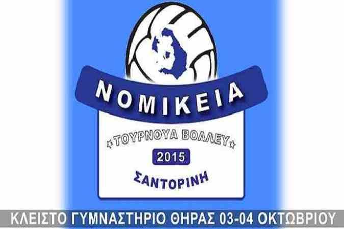 Στην Σαντορίνη για τα «Νομίκεια» ο Παναθηναϊκός | panathinaikos24.gr