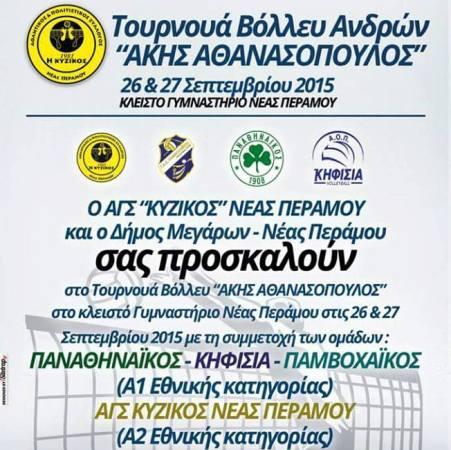 Σε δυνατό τουρνουά ο Παναθηναϊκός | panathinaikos24.gr