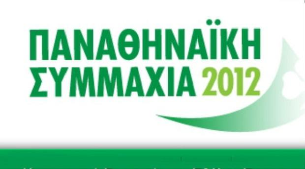 Μοίρασε… δώρα η Παναθηναϊκή Συμμαχία! | panathinaikos24.gr