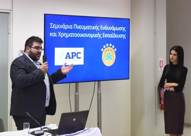 Με μεγάλη επιτυχία πραγματοποιήθηκε το πρώτο σεμινάριο της APC Consulting | panathinaikos24.gr