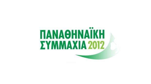 Οι υποψήφιοι για τις εκλογές της Παναθηναϊκής Συμμαχίας | Panathinaikos24.gr