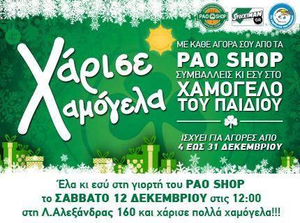 Ο Παναθηναϊκός μοιράζει… χαμόγελα!(vid) | panathinaikos24.gr