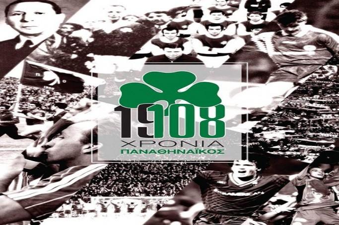 Ανατριχιαστικό βίντεο για τα 108 χρόνια του Παναθηναϊκού   panathinaikos24.gr