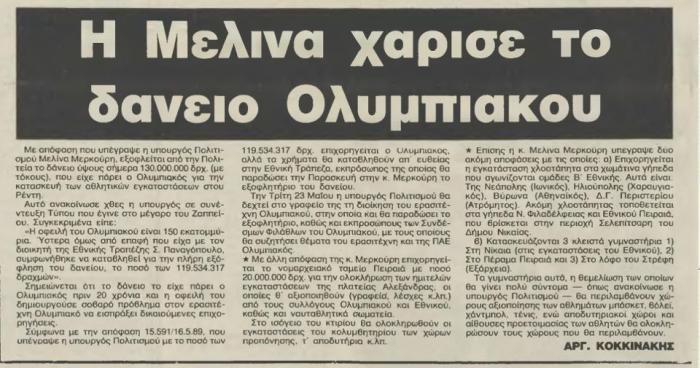 Όταν η Μελίνα χάριζε δάνειο στον Ολυμπιακό! (pic) | Panathinaikos24.gr