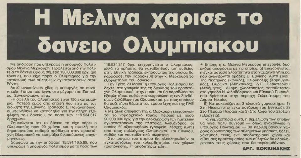 Όταν η Μελίνα χάριζε δάνειο στον Ολυμπιακό! (pic)