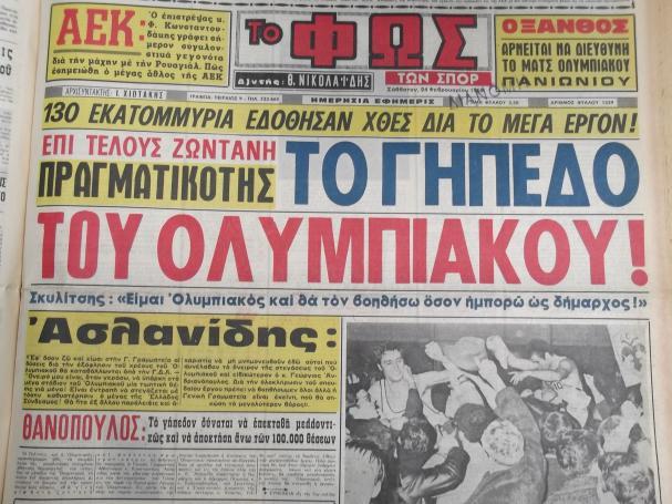 Χούντα και Ολυμπιακός: Are you… Ρέντη; (pics)   panathinaikos24.gr