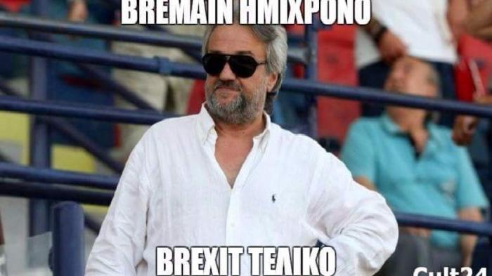 #Brexit και ξερός   Panathinaikos24.gr