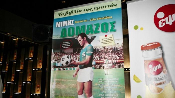 Οι νικητές του διαγωνισμού για το βιβλίο του Μίμη Δομάζου | panathinaikos24.gr