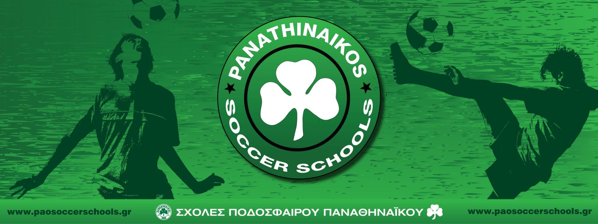Τα «Panathinaikos Soccer Schools» στο «youngtalents»
