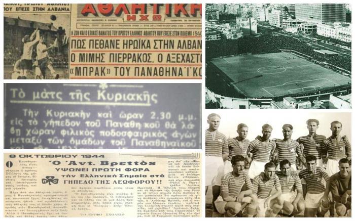 Αντίσταση σε πράσινο φόντο (pics) | Panathinaikos24.gr