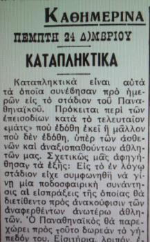 kathimerini_1