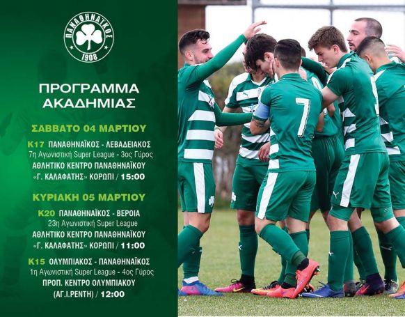 Το πρόγραμμα των «πράσινων» ακαδημιών το Σαββατοκύριακο (Pic) | panathinaikos24.gr