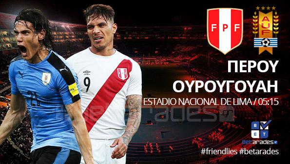 Στοίχημα: Μπορεί τη νίκη η Ουρουγουάη | Panathinaikos24.gr