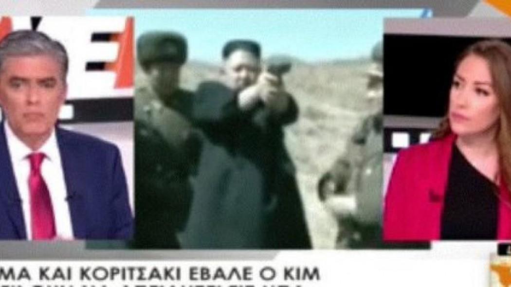 Επική γκάφα Ευαγγελάτου και ALPHA: Εμφάνισαν ως ρεπορτάζ σκηνή από ταινία για τον Κιμ Γιονγκ Ουν (Vids)