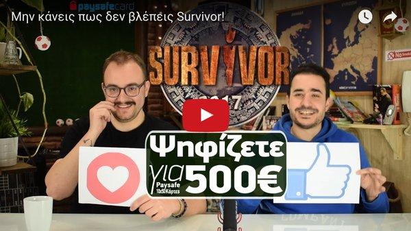 Πρεμιέρα με Survivor, Αντετοκούμπο και Διαγωνισμός 500€!