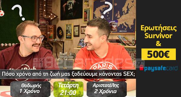 Betarades.gr: Ερωτήσεις Survivor 500€ σε Paysafecards | Panathinaikos24.gr
