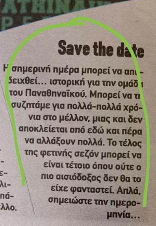 Τι εννοεί το δημοσίευμα της «Πράσινης»; (pic) | panathinaikos24.gr