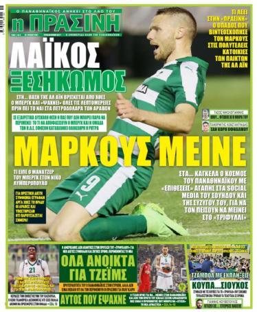 Τα αθλητικά πρωτοσέλιδα της Τρίτης (20/6) | Panathinaikos24.gr