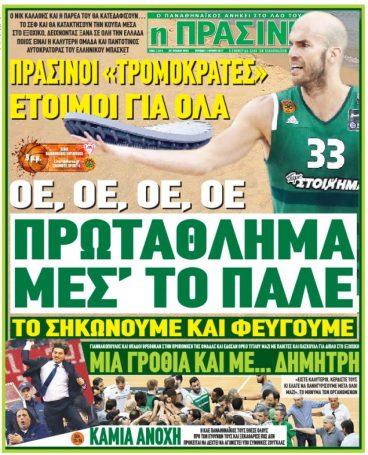 Τα αθλητικά πρωτοσέλιδα της Κυριακής 11/6 | Panathinaikos24.gr
