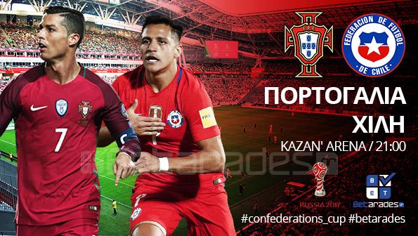 Στοίχημα: Κερδίζει η Πορτογαλία | Panathinaikos24.gr