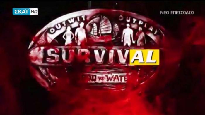Σαρώνει: Το πρώτο τρέιλερ του Survival του «Ε» βγήκε και έγινε ήδη viral (Vid) | panathinaikos24.gr