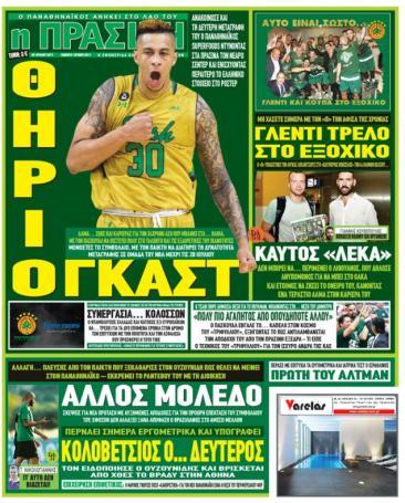 Εξαιρετική εμφάνιση και double double ο Όγκαστ! (vid) | panathinaikos24.gr