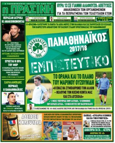 Τα αθλητικά πρωτοσέλιδα της Κυριακής 16/7 | Panathinaikos24.gr