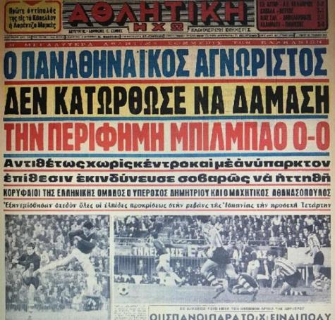 ΡΕΤΡΟ: Το πρωτοσέλιδο της «Αθλητικής Ηχούς» για το ματς με τη Μπιλμπάο το 1968! (pic & vid) | panathinaikos24.gr
