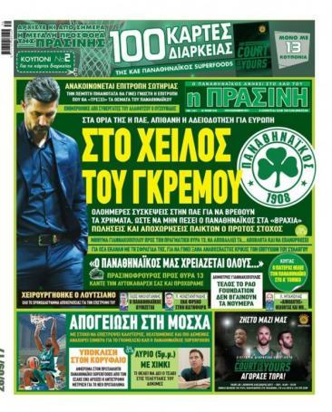 Τα αθλητικά πρωτοσέλιδα της Τρίτης 26/9 | Panathinaikos24.gr