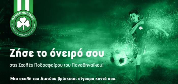 Άρχισαν οι εγγραφές στις Σχολές Ποδοσφαίρου του Παναθηναϊκού! | panathinaikos24.gr