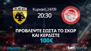 Προβλέψτε σωστά το σκορ του ΑΕΚ – Ολυμπιακός και κερδίστε 100€! | Panathinaikos24.gr