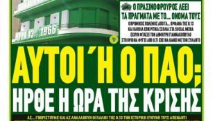 Τα αθλητικά πρωτοσέλιδα της Κυριακής 24/9 | Panathinaikos24.gr