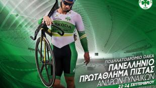 Έτοιμος για το Πανελλήνιο Πρωτάθλημα Πίστας ο Π.Α.Ο.! | Panathinaikos24.gr